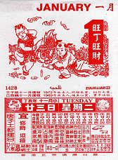 Chinese-Lunar-Calendar015