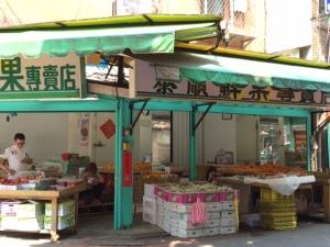 泰順鮮果專賣店。 Taishun Fruit Shop.