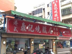 燒臘店. Hong Kong style roast meat restaurant.