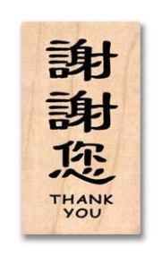 Chinese-THANK-YOU-M
